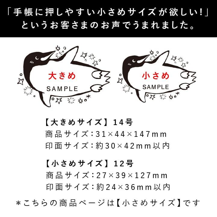 澄ノしおさん監修 日付回転印(ねこ) ゴム印製 サンビー 12号小判 テクノタッチデーター 日付印