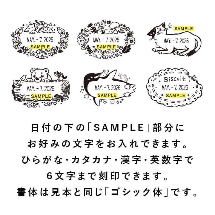 澄ノしおさん監修 日付回転印(くま) ゴム印製 サンビー 12号小判 テクノタッチデーター 日付印