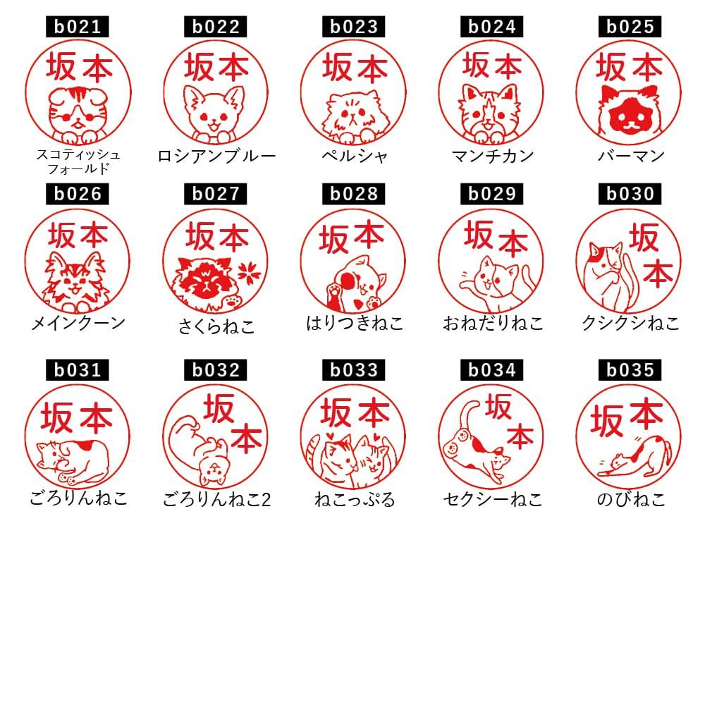 ねこなかま シャチハタ ネーム9 全35種類