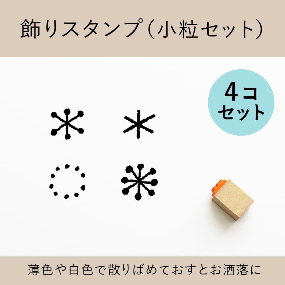 飾りスタンプ(小粒セット) ゴム印 (a-013)