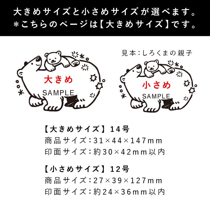 澄ノしおさん監修 日付回転印(しろくまの親子) ゴム印製 サンビー 14号小判 テクノタッチデーター(日付印)