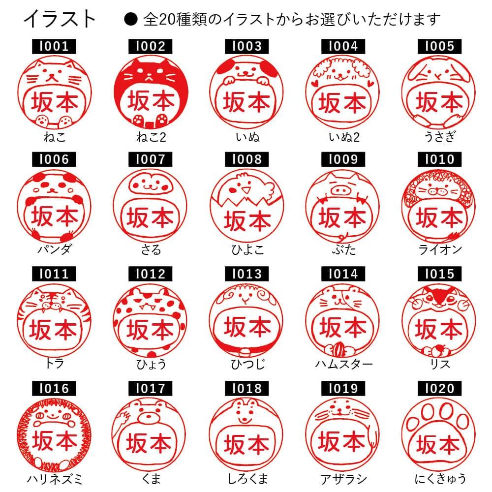 きぐるみなかま シャチハタ ネーム9 全20種類
