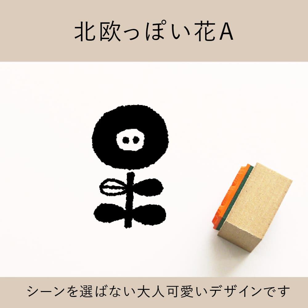北欧っぽい花A ゴム印 (a-017)