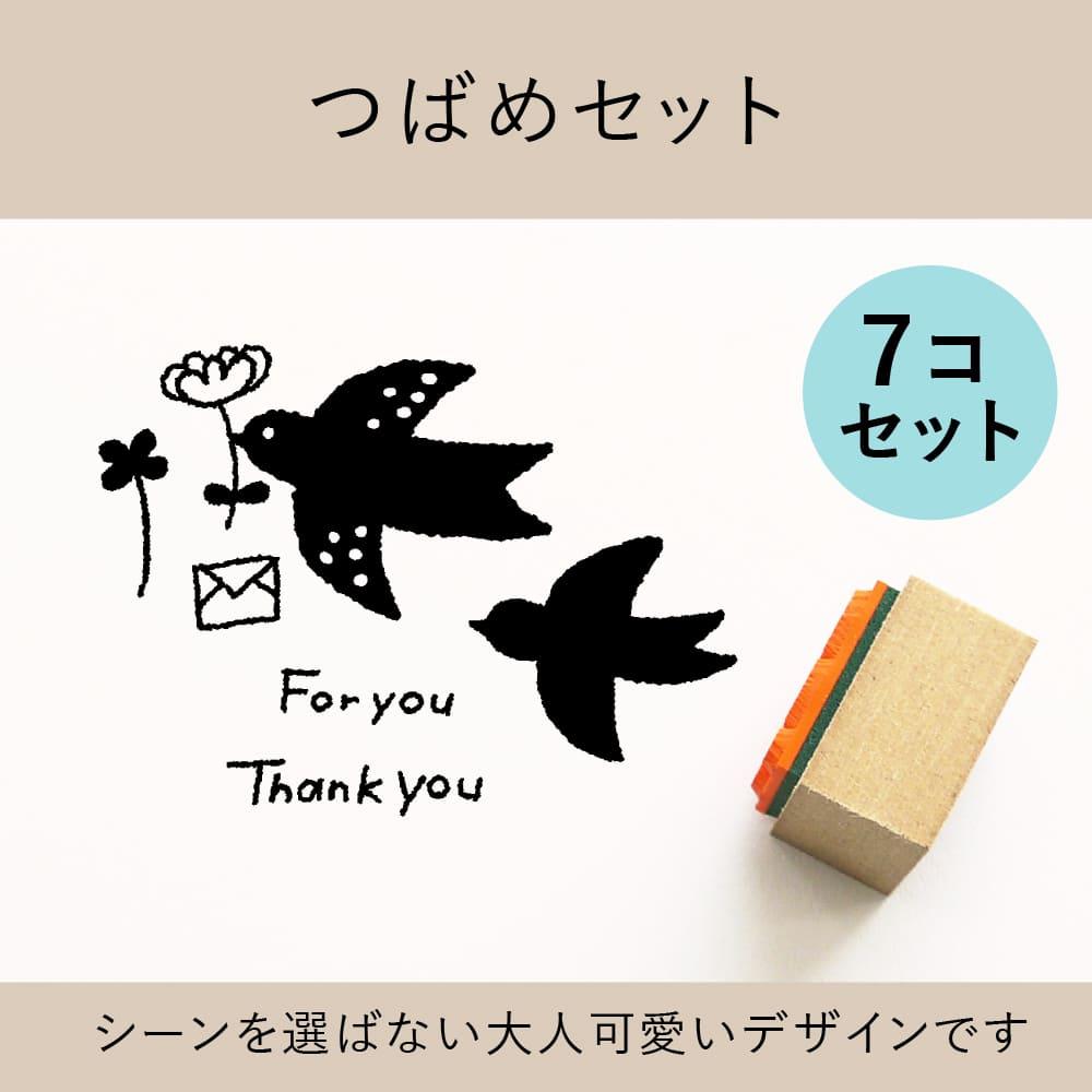 つばめセット ゴム印 (a-021)
