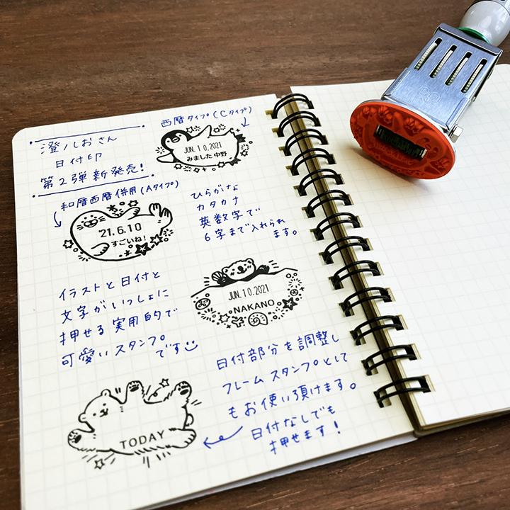 澄ノしおさん監修 日付回転印(アザラシ) ゴム印製 サンビー 12号小判 テクノタッチデーター 日付印