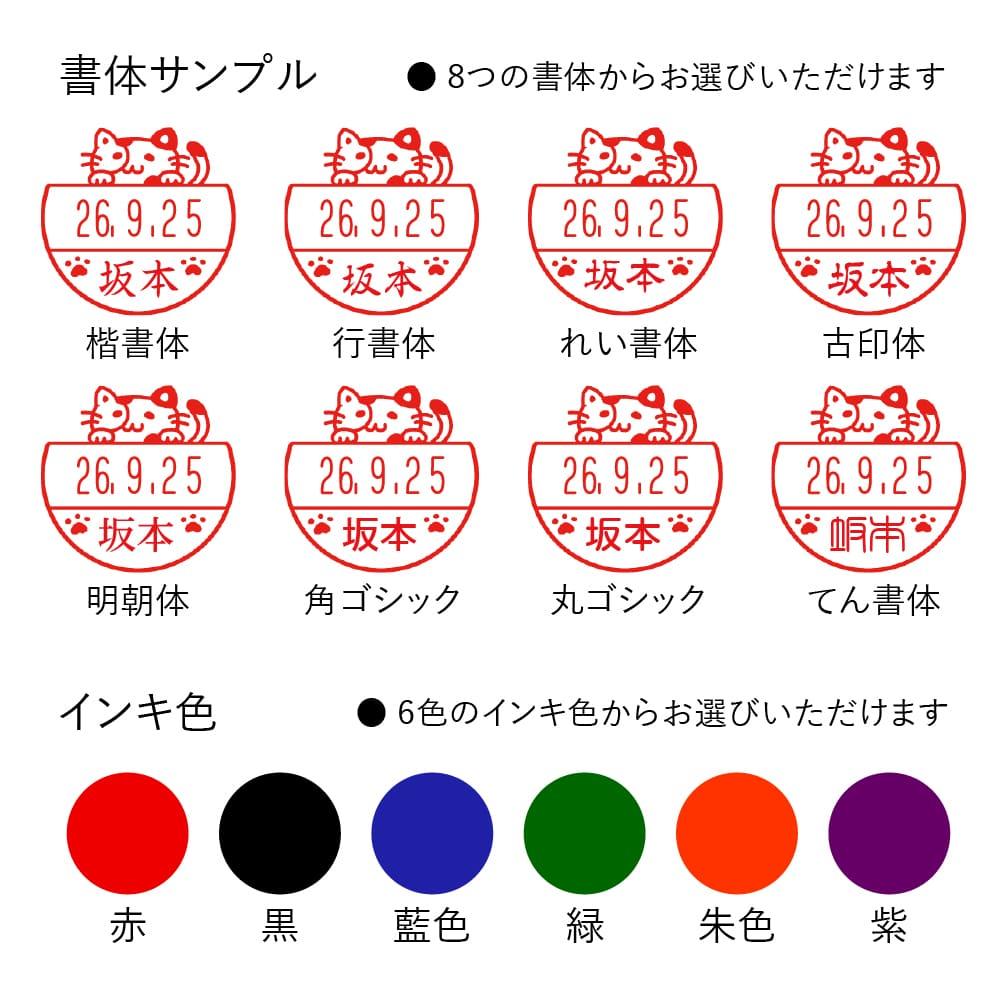 ほっこりデザインの日付回転印(日付印) 全22種類