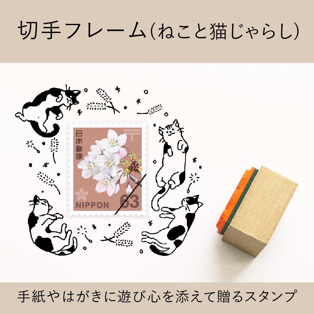 切手フレーム(ねこと猫じゃらし) ゴム印 (a-063)