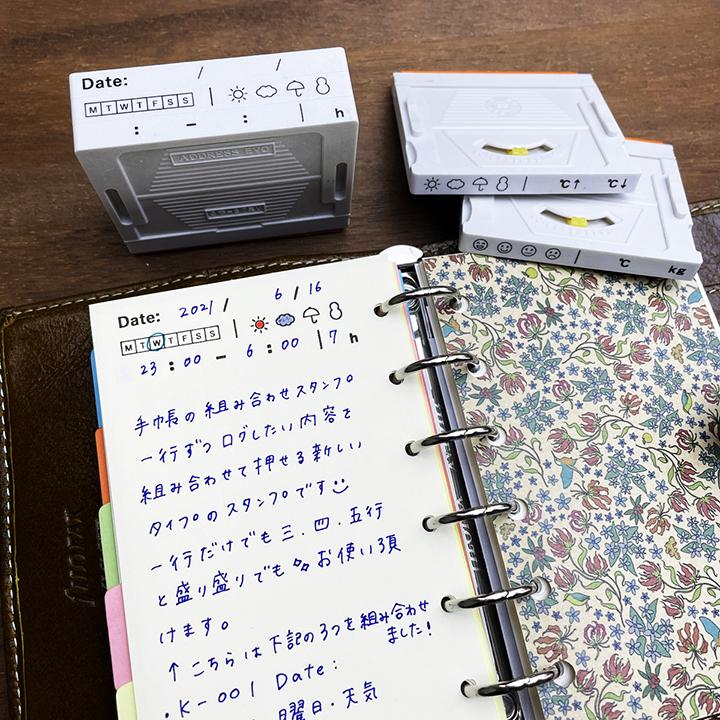 手帳の組み合わせスタンプ 1枚分 幅67ミリ