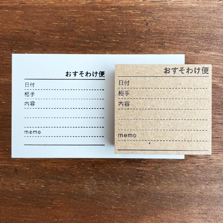 おすそわけ便の記録(b-086)