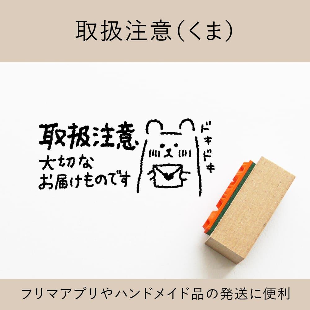 取扱注意(くま) ゴム印 (a-038)