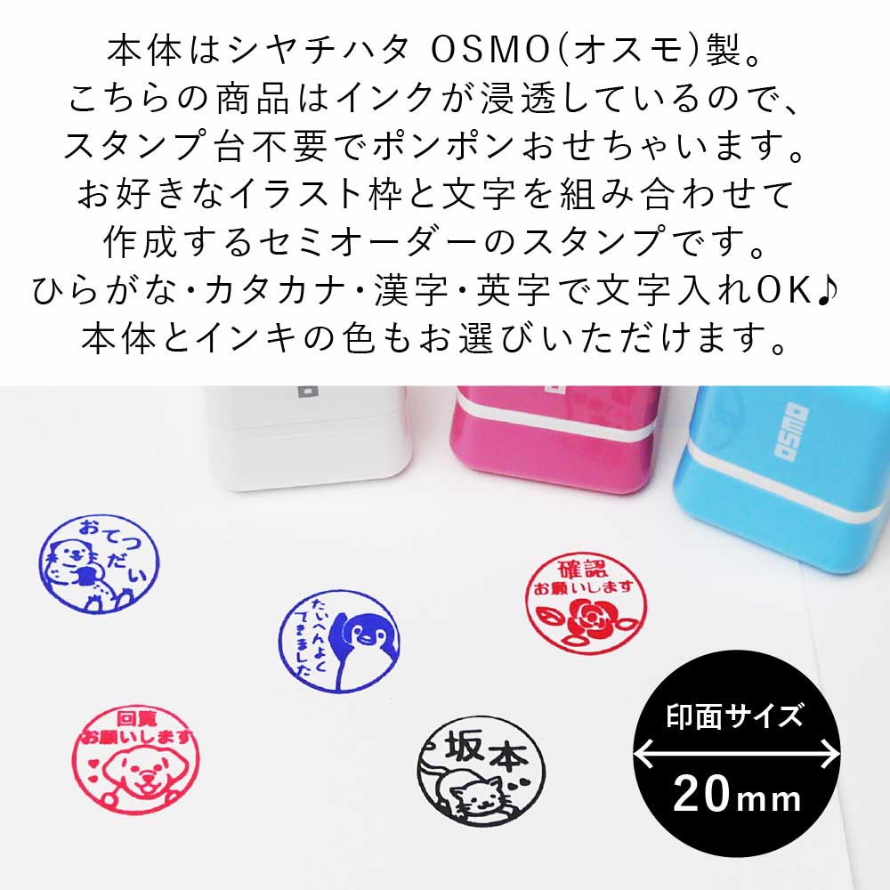 パンダなかま シャチハタひとことスタンプ  OSMOオスモ 全10種類