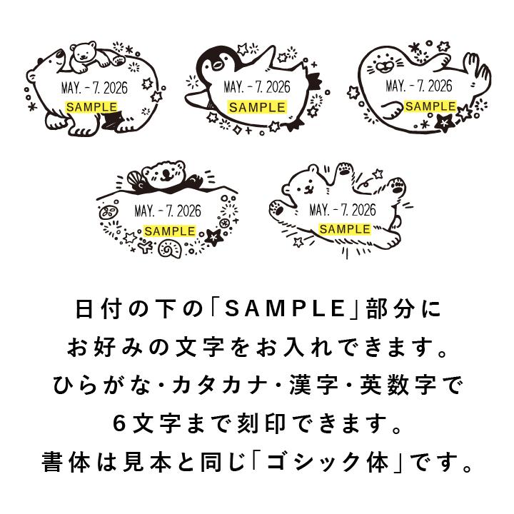 澄ノしおさん監修 日付回転印(しろくまのこども) ゴム印製 サンビー 12号小判 テクノタッチデーター 日付印