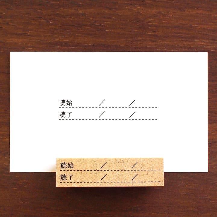 読書記録 日付(b-098)