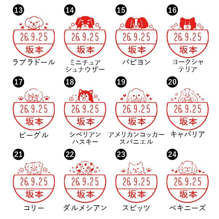 いぬなかまの日付回転印(日付印) 全26種類