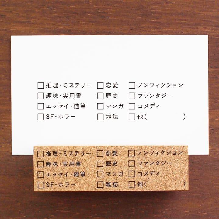 読書記録 ジャンル(b-100)