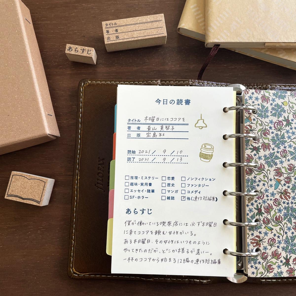 読書記録 ブック型フレーム(b-099)