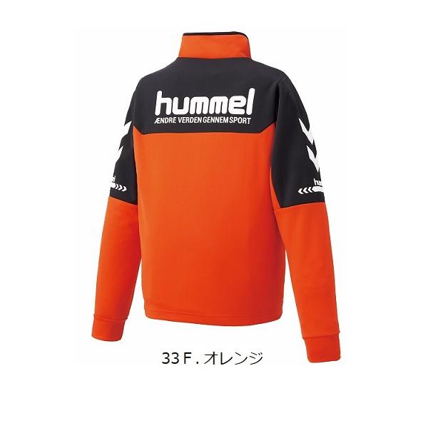 Jrウォームアップジャケット(ジュニア用ジャージ)・hummel(ヒュンメル)HJT2091