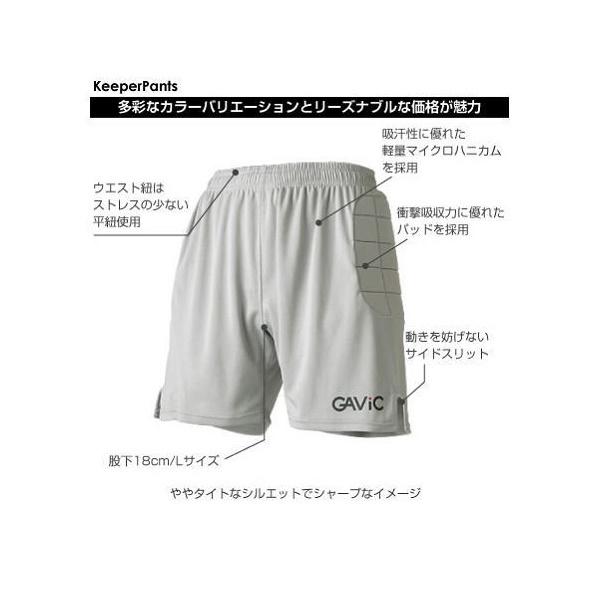 Jr.キーパーパンツ・GAVIC(ガビック)GA6902