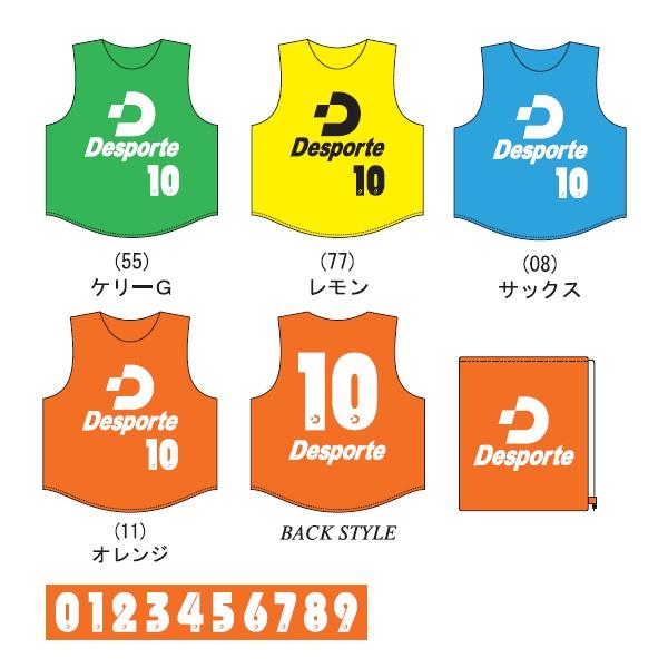 大人ビブス10枚セット(収納袋付き)・Desporte(デスポルチ)DSP-BBS03【送料無料】