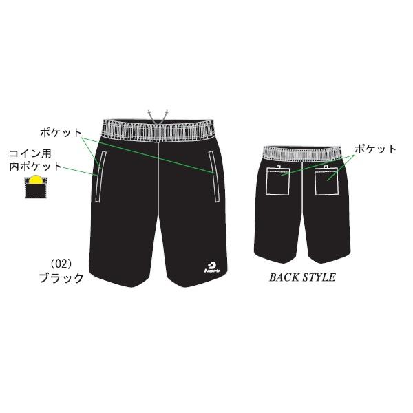 レフリーパンツ・Desporte(デスポルチ)DSP-REFP-02【受注生産商品:納期約1.5か月:代引き不可】【大きいサイズ有り】