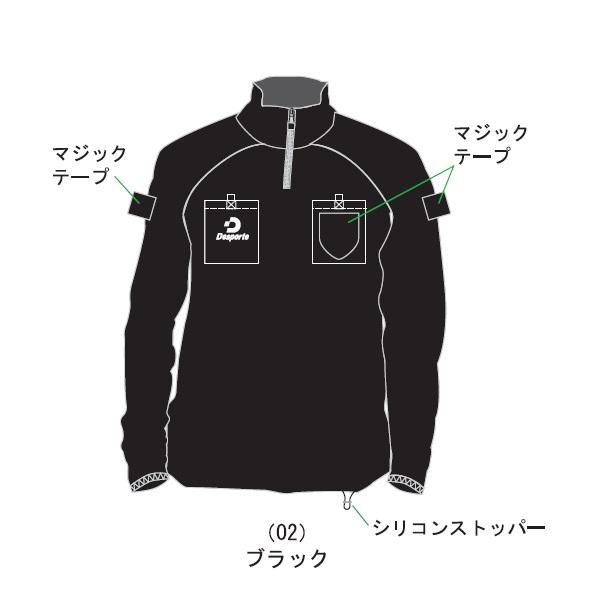 レフリーピステシャツ・Desporte(デスポルチ)DSP-REFWB-01【受注生産商品:納期約1.5か月:代引き不可】【大きいサイズ有り】