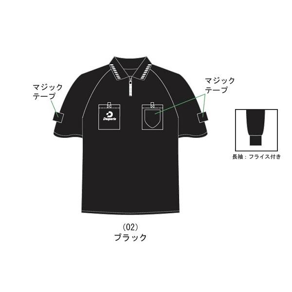 長袖レフリーシャツ・Desporte(デスポルチ)DSP-REF-01L【受注生産商品:納期約1.5か月:代引き不可】【大きいサイズ有り】
