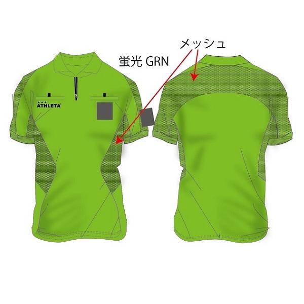限定レフリーシャツ・ATHLETA(アスレタ)SP-150【大きいサイズ有り】