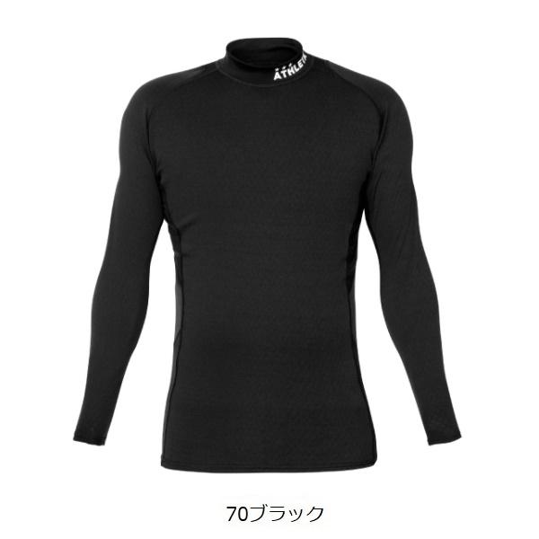 裏起毛ウォームベースレイヤーシャツ(大人用)・ATHLETA(アスレタ)01091