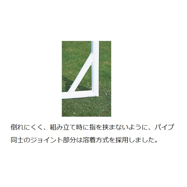 簡易ミニサッカーゴール(2台・1組)・molten(モルテン)ZMF【送料無料】