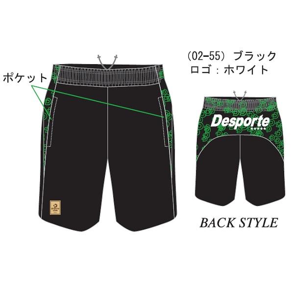 ポケ付きプラクティスパンツ・Desporte(デスポルチ)DSP-BPSP-18【大きいサイズ有り】