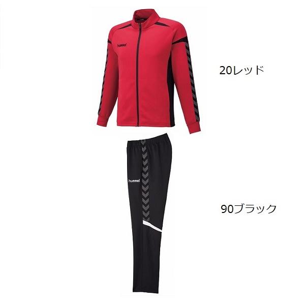 Jr.チームウォームアップジャケット/パンツセット(ジュニア用ジャージ)・hummel(ヒュンメル)HJT2090/HJT3090【送料無料】