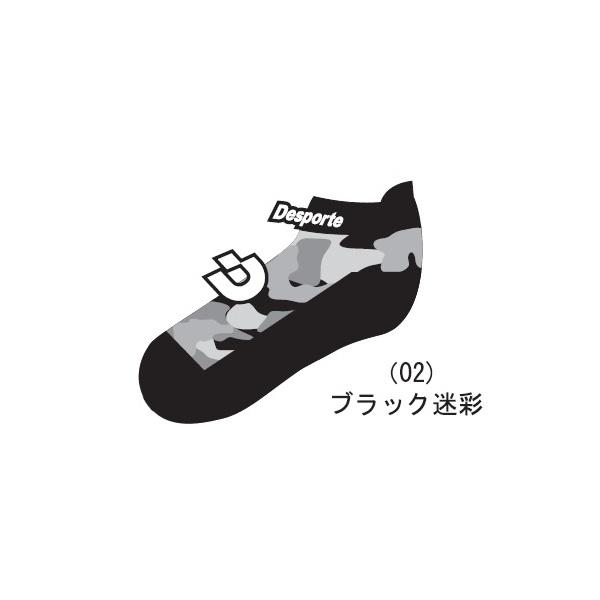 トレーニングストッキング(アンクル丈)・Desporte(デスポルチ)DSP-ANKST03