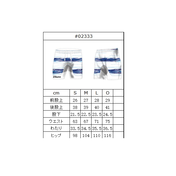 ボーダープラクティスパンツ(ポケ付き)(大人用)・ATHLETA(アスレタ)02333