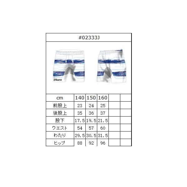 Jr.ボーダープラクティスパンツ(ポケ付き)(ジュニア用)・ATHLETA(アスレタ)02333J
