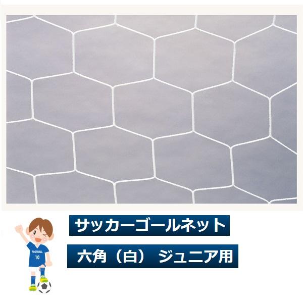 サッカーゴールネット 六角(白) ジュニア用(1対)・ルイ高・RT-N160612【送料無料】