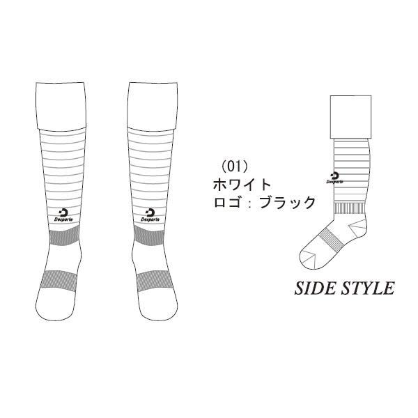 ストッキング(25-27cm/27-29cm)・Desporte(デスポルチ)DSP-BST-21【受注生産商品:納期約1.5か月:代引き不可】