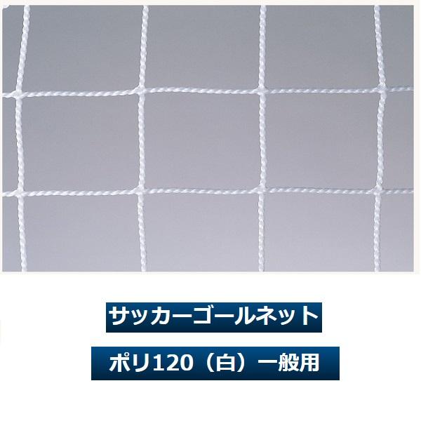 サッカーゴールネット ポリ120(白)一般用(1対)・ルイ高・RT-N160504【送料無料】