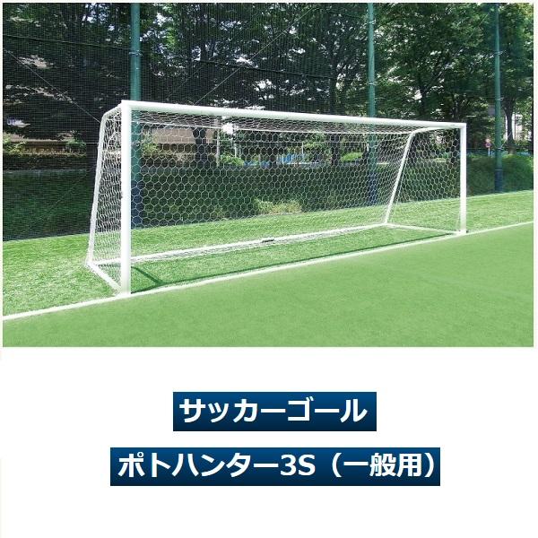 サッカーゴール ポトハンター3S(一般用)(2台1対)・ルイ高・RT-F011935【送料無料】