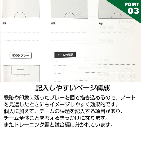 サッカーノート グレードアップ版(B5)・hummel(ヒュンメル)HFA8009