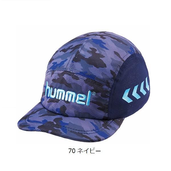 JR.フットボールキャップ(ジュニアサッカー用キャップ)・hummel(ヒュンメル)HFJ4051
