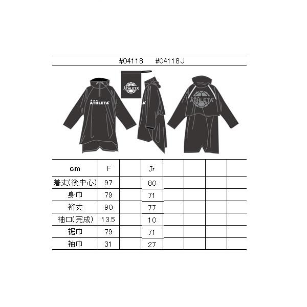 Jr.レインポンチョ・ATHLETA(アスレタ)04118J