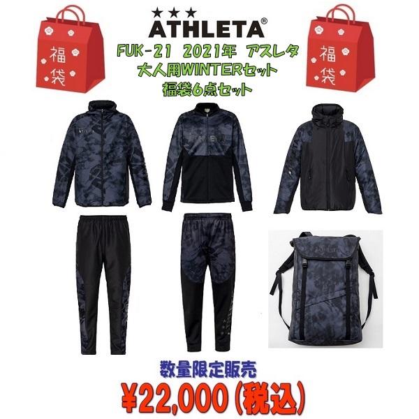 2021福袋 ATHLETA(アスレタ)FUK-21/WINTER SET/HAPPY BAG【送料無料】