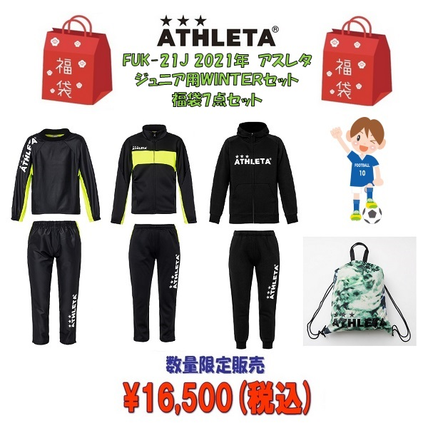 2021Jr.福袋 ATHLETA(アスレタ)FUK-21J/ジュニアWINTER SET/HAPPY BAG【送料無料】