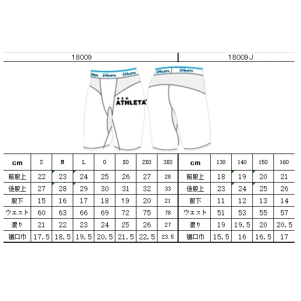 Jr.定番チーム対応パワーインナーショーツ・ATHLETA(アスレタ)18009J