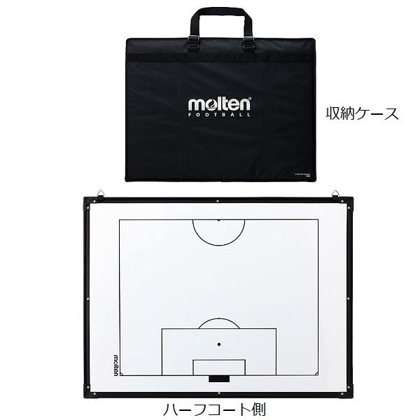 大型作戦盤サッカー用・molten(モルテン)SF0090【送料無料】