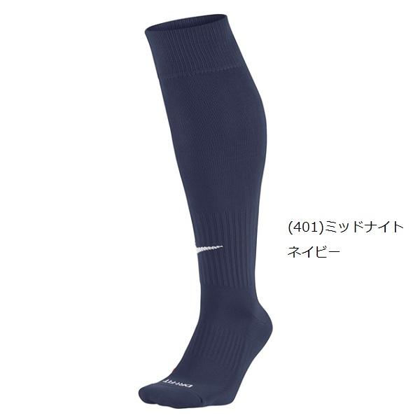 ナイキ アカデミーフットボールソックス(ゲームストッキング)NIKE・SX4120