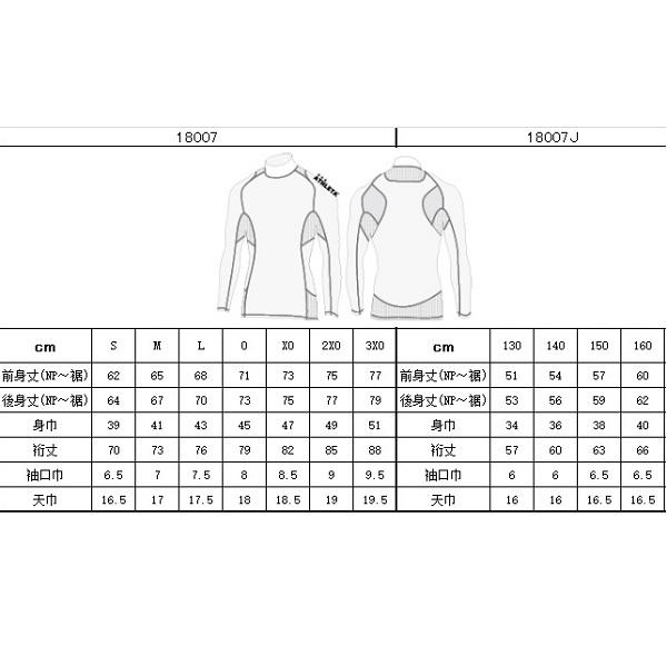 定番チーム対応パワーインナーシャツ・ATHLETA(アスレタ)18007【大きいサイズ有り】