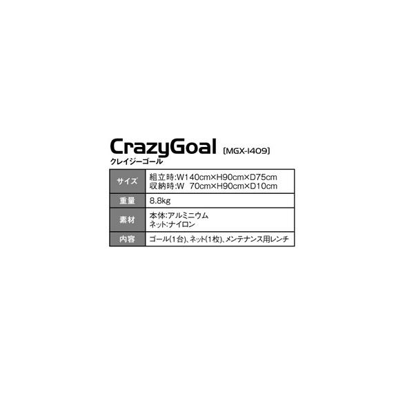 クレイジーゴール・フットボールギアー(軽量ゴール)(組み立て式)・フットボールギアーMGX-1409【送料無料】