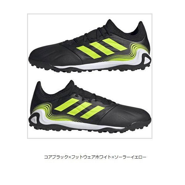 コパセンス.3TF (サッカートレシュー)・adidas(アディダス)FW6529(コアブラック×フットウェアホワイト×ソーラーイエロー)