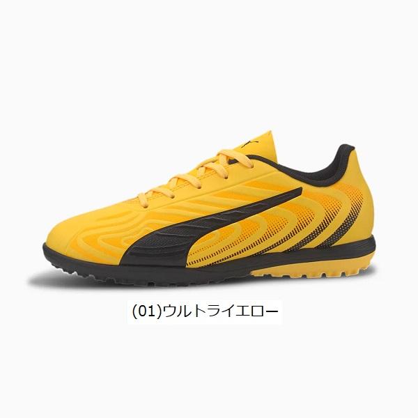 プーマワン20.4TTJR(ジュニア用トレーニングシューズ)(01)ウルトライエロー・PUMA(プーマ)105842